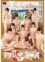 [ZUKO-138] The Greatest Ever Bathhouse
