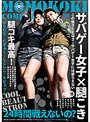 サバゲー女子×腿こき (ブルーレイディスク)