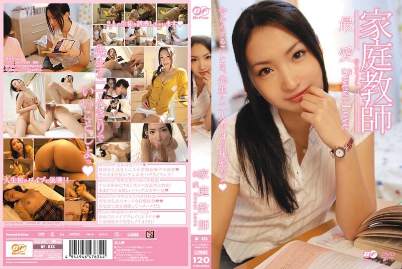 BF-073 Private Tutor Beloved Sweet Love