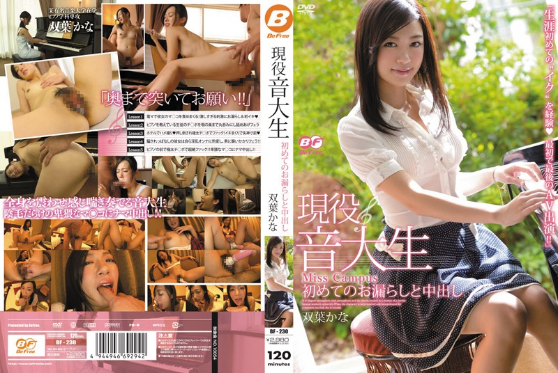 BF-230 Music Student's First Time Leaking and Creampied Kana Futaba