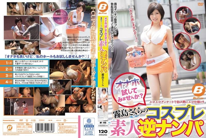 BF-413 Sakura Kirishima 's Cosplay Amateur Reverse Pick-Ups