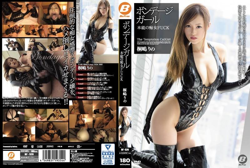 BF-520 Instinctive Slut Fuck - Rino Kirishima
