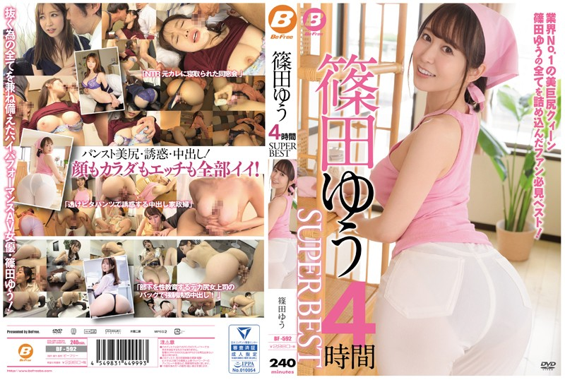 BF-592 Yu Shinoda 4 Hour SUPERBEST