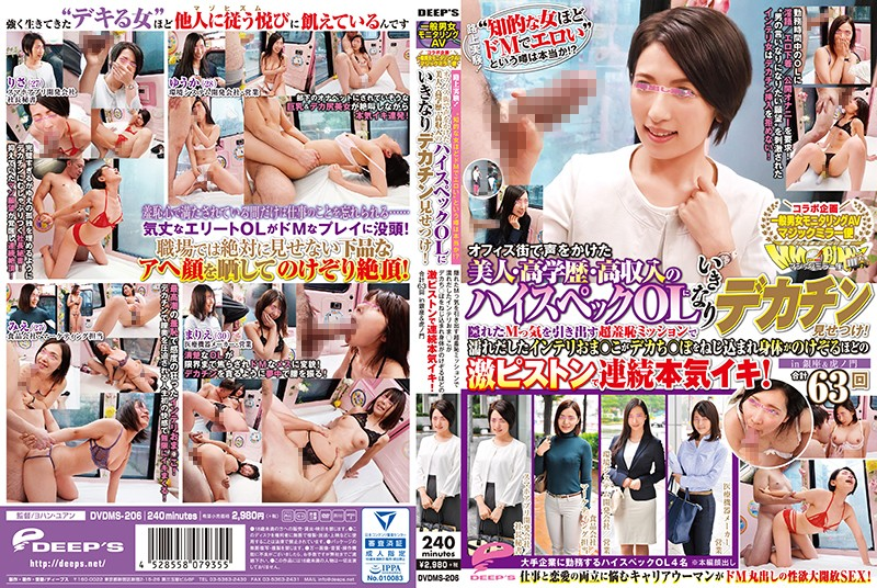 DVDMS-206 Is It True That Intelligent Girls Are More Masochistic And Horny?