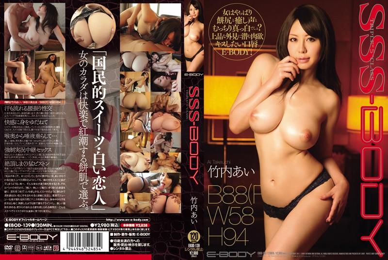 EBOD-139 SSS-BODY Ai Takeuchi