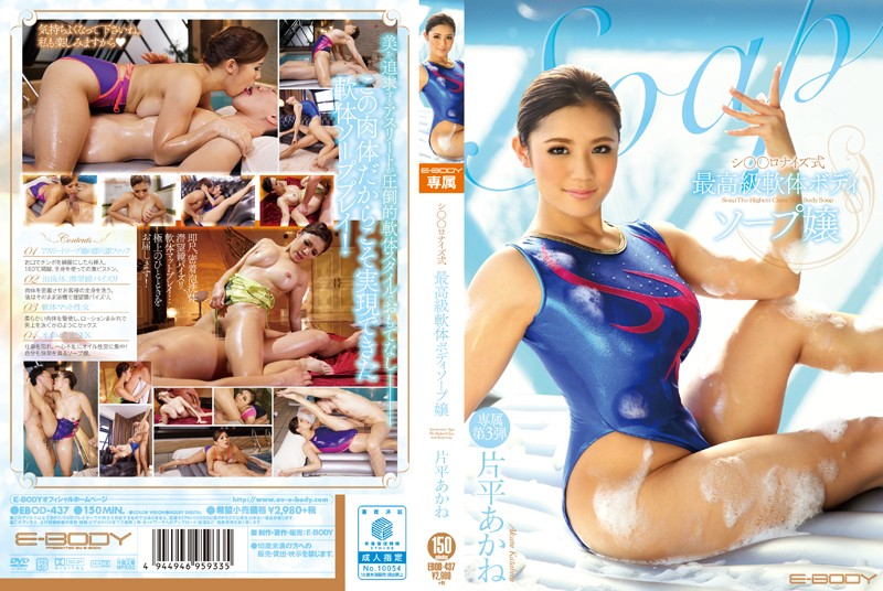 EBOD-437 Soapland Girl With The Best Soft Body