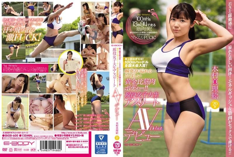 EBOD-600 A Real Life College Girl Athlete Making Her AV Debut Mari Kimura