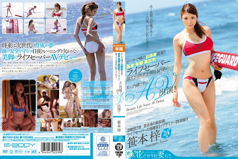 EYAN-038 Meet The Talked About Tall And Beautiful Young Wife!