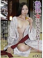 艶熟女温泉慕情#001