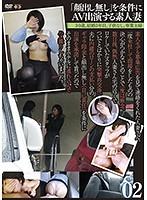 「顔出し無し」を条件にAV出演する素人妻02