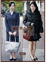 東京密会人妻#004