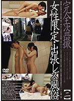 完全盗撮 女性限定・出張レズ風俗【二】