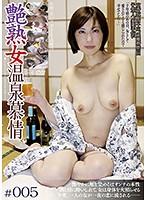 艶熟女 温泉慕情#005