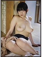 うちの妻・K日子(25)を寝取ってください67