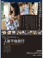 the history of 人妻不倫旅行 #006 2006.Jun.~2007.Mar.