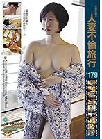 人妻不倫旅行#179