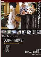 the history of 人妻不倫旅行 #007 2007.Apr.~2007.Dec.