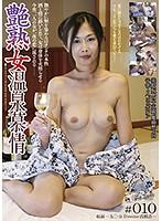 艶熟女 温泉慕情#010