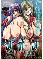 シオン Vol.03 隷属の天使たち