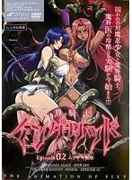 魔界騎士イングリッド 〜episode02 ムラサキ被虐〜