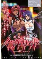 魔界騎士イングリッド 〜episode03 屈辱の誓約〜
