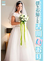 僕のお嫁さんは古川いおり