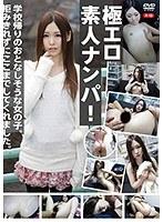 極エロ素人ナンパ!~R-18/浜田美月