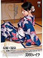 女優×温泉~奇跡のプロポーションforty-eight レイラ~/美咲レイラ
