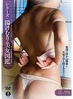 シリーズ・湯けむり美女図鑑 其ノ四