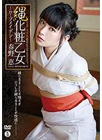 縄化粧乙女~ロープメイデン~/春野恵