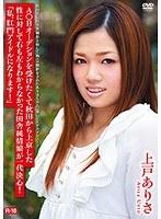 A○Bオーデションを受けたくて秋田から上京した性に対して右も左もわからなかった田舎純情娘が一大決心!「私、肛門アイドルになります!」R-18/上戸ありさ