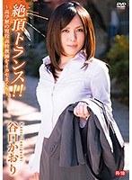絶頂トランス!!~高学歴の現役●校教師をイカセまくり~R-18/谷口かおり