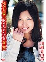 完全主観!あなたのための着エロR-18/川瀬真由美