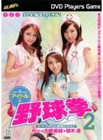 アイドルと野球拳 2 DVDプレイヤーズゲーム