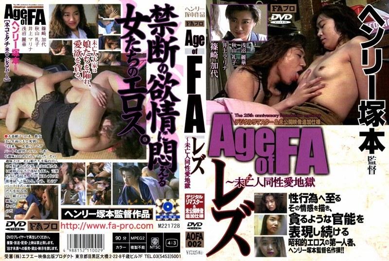 aofa002 Erotic Hell Lesbian