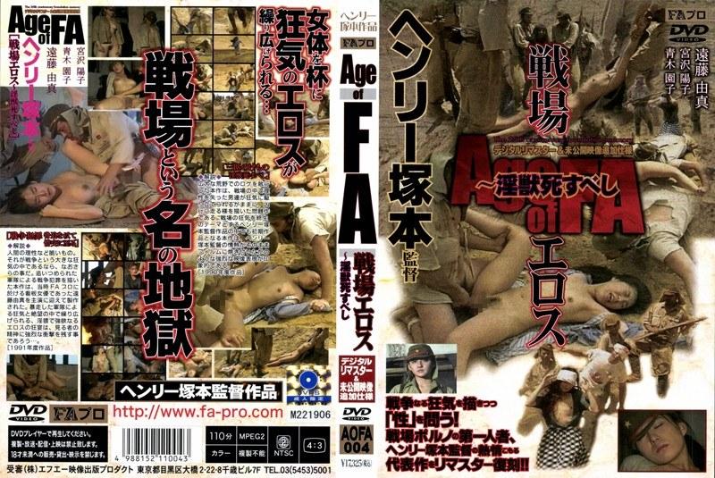 aofa004 Yuma Endo&Youko Miyazawa – Age of FA Erotic