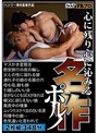 ヘンリー塚本名作ポルノ(2枚組)