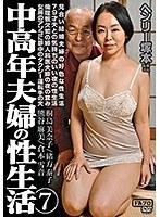 中高年夫婦の性生活 7
