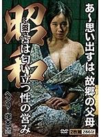 ヘンリー塚本 昭和 田舎は匂い立つ性の営み(2枚組)