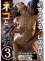 レズビアンクレイジー ネコとタチ 必ずヌケルる!レズAV 3