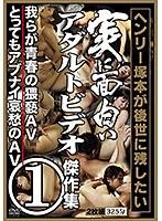 ヘンリー塚本が後世に残したい 実に面白いアダルトビデオ傑作集 1 我らが青春の猥褻AV とってもアブナイ哀愁のAV(2枚組)