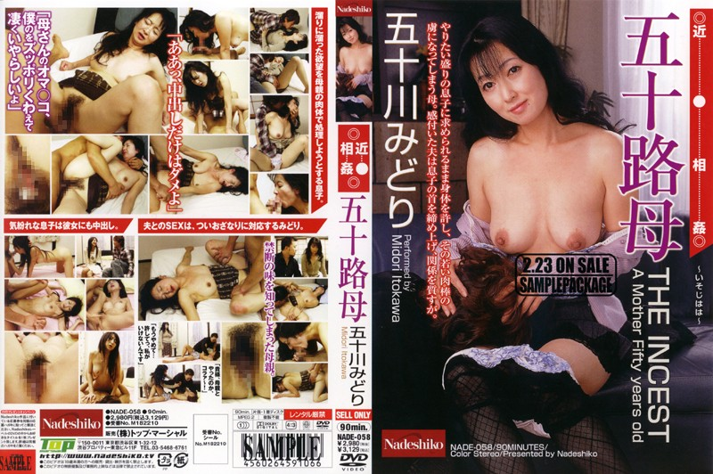 NADE-058 My 50-Something Mother Midori Isogawa