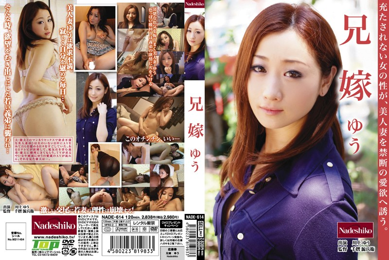 NADE-614 Sister-in-Law Yu