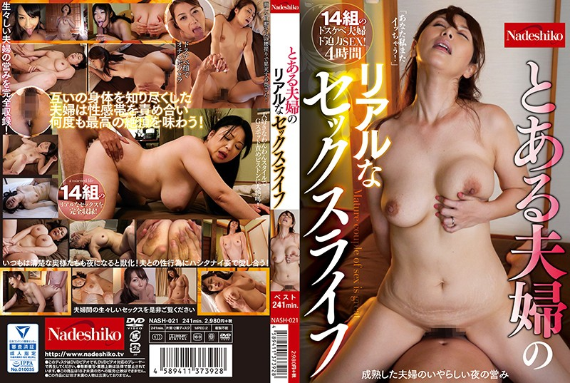 NASH-021 A Married Couple's Real Sex Life