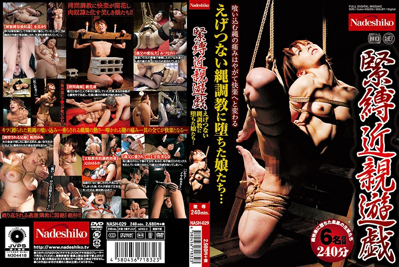 NASH-029 S&M Fakecest Play Girls Get Trained With Filthy Rope Play