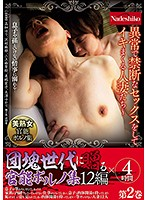 DMM サンプル動画 団塊世代に贈る官能ポルノ集12編×4時間 第2巻