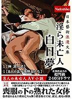 日本藝術浪漫文庫 淫ら未亡人 白日夢