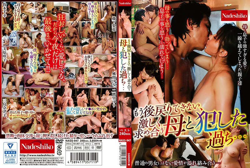NASS-947 I Committed A Sin With My Horny Mother