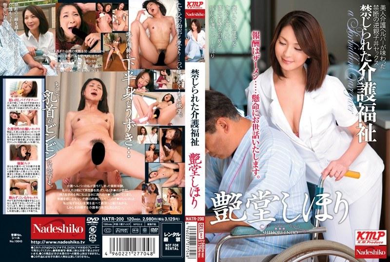 NATR-200 The Forbidden Nursing Care Shihori Endo