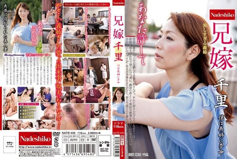 NATR-420 Sister-in-Law Chisato